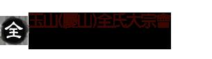 옥산(경산)전씨대종회